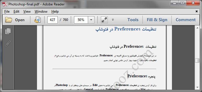 تنظیمات Preferences در Photoshop