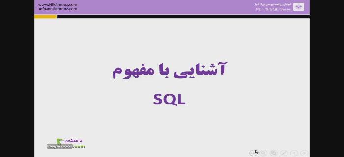 آشنایی با مفهوم SQL