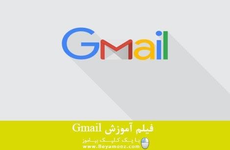 فیلم آموزش Gmail