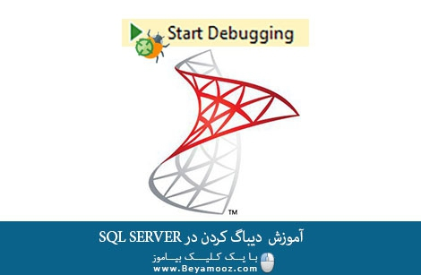 آموزش دیباگ کردن در SQL SERVER