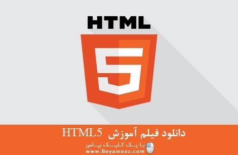 دانلود فیلم آموزش HTML5