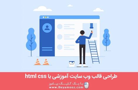آموزش طراحی قالب وب سایت آموزشی با html و css