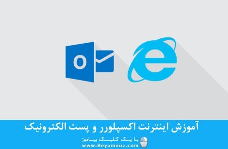 آموزش اینترنت اکسپلورر و پست الکترونیک