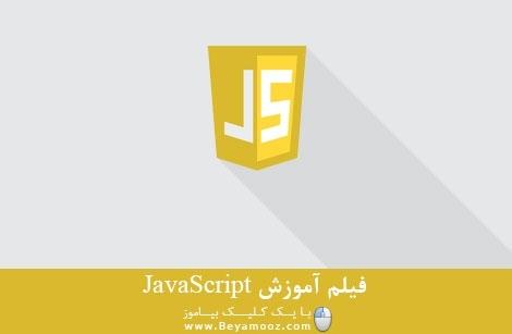 فیلم آموزش JavaScript