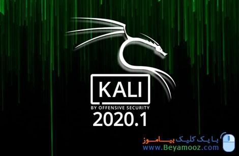دوره ی آموزشی جامع کالی لینوکس 2020