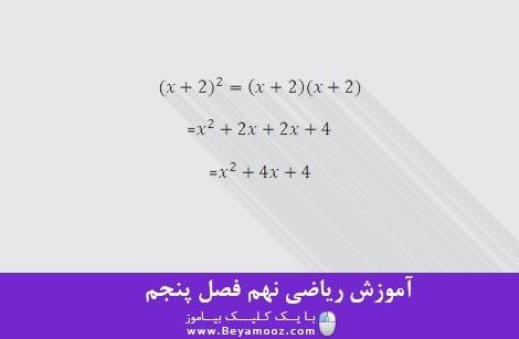 فیلم آموزش ریاضی نهم فصل پنجم