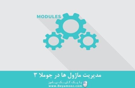 مدیریت ماژول ها در جوملا 3