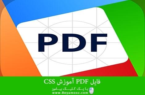 فایل PDF آموزش CSS