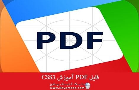 فایل PDF آموزش CSS3