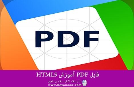 فایل PDF آموزش HTML5