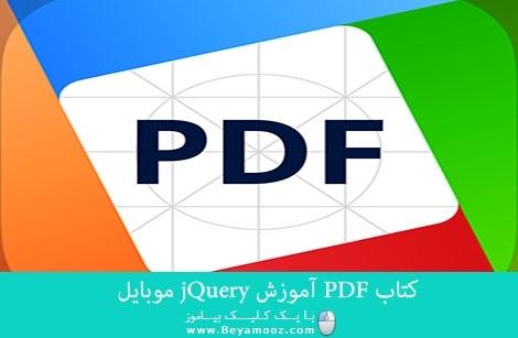 کتاب PDF آموزش jQuery موبایل