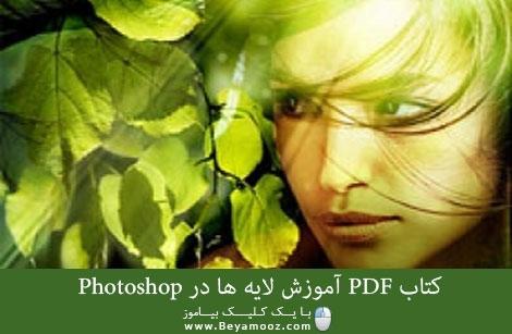 کتاب PDF آموزش لایه ها در Photoshop