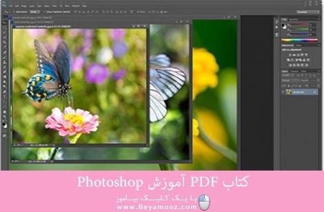 کتاب PDF آموزش Photoshop