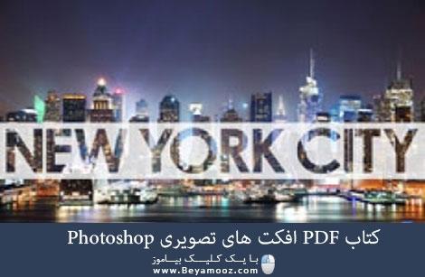 کتاب PDF افکت های تصویری Photoshop