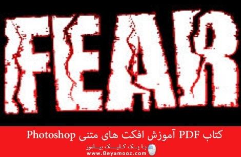 کتاب PDF آموزش افکت های متنی Photoshop
