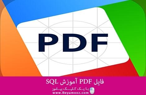 فایل PDF آموزش SQL