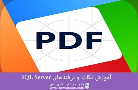 آموزش نکات و ترفندهای SQL Server