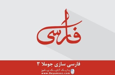 فارسی سازی جوملا 3