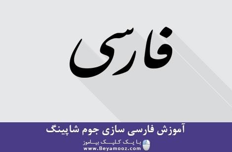 آموزش فارسی سازی جوم شاپینگ