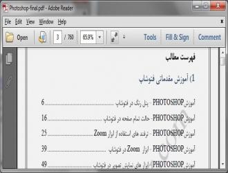 فهرست کتاب آموزش Photoshop