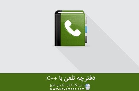 دفترچه تلفن با ++C