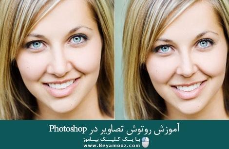 کتاب PDF آموزش روتوش تصاویر در Photoshop