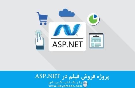 پروژه فروش فیلم در ASP.NET