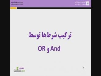 ترکیب شرطها توسط And و OR