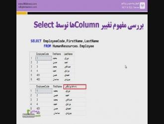 بررسی مفهوم تغییر ستون ها در Select