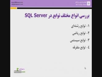 بررسی انواع مختلف تابع در SQL Server