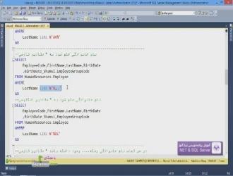 چندین مثال کاربری از نحوه ی استفاده از Like در محیط SQL Server