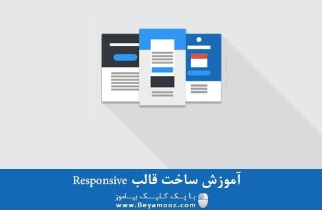 آموزش ساخت قالب Responsive