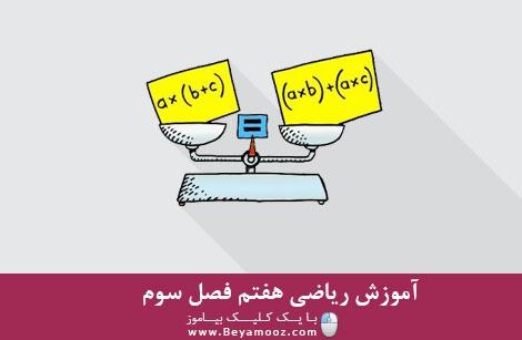 آموزش ریاضی هفتم فصل سوم