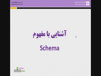 Schema چیست؟