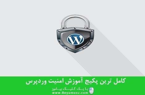 کامل ترین پکیج آموزش امنیت وردپرس