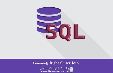 Right Outer Join چیست؟