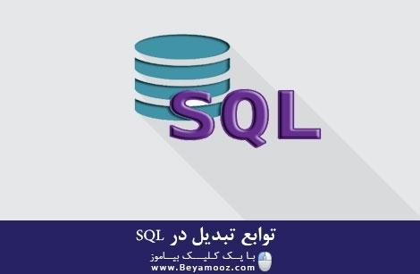 توابع تبدیل در SQL