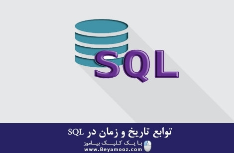 توابع تاریخ و زمان در SQL
