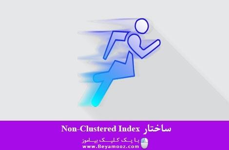 ساختار Non-Clustered Index