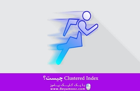 Clustered Index چیست؟