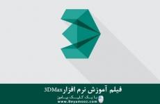فیلم آموزش نرم افزار 3D Max