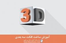 آموزش ساخت افکت سه بعدی