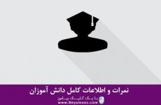 نمرات و اطلاعات کامل دانش آموزان