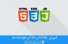 فیلم آموزش HTML و CSS و JavaScript