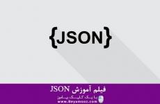 فیلم آموزش JSON