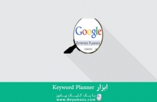 ابزار Keyword Planner