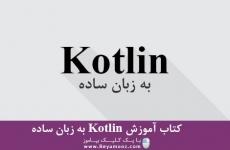 کتاب PDF آموزش Kotlin به زبان ساده