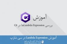آموزش Lambda Expression در سی شارپ