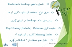 عملیات Lookup در SQLSERVER و نحوه مدیریت آن