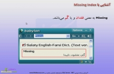 معنی Missing Index